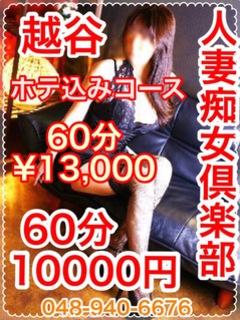 60分10000円!!ホテ込13000円